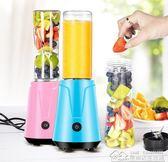 榨汁機家用迷你學生全自動水果小型便攜式多功能果汁杯  居樂坊生活館