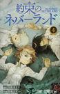約定的夢幻島<4>(ジャンプコミックス)作者:出水ぽすか;白井カイウ, 出版社:集英社