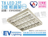 EVERLIGHT億光 LED T8 21W 6500K 白光 2呎 3燈 全電壓 輕鋼架 節能標章_EV430087