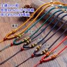 6mm瑪瑙珠 手工中國結項鏈繩吊墜繩掛繩頸繩批發-綁玉珮平安符御守水晶翡翠墜子用