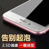 2.5D鋼化玻璃膜 9H硬度  Plus 鋼化膜 iphone se iphone 6s plus 6s 螢幕保護貼 防刮 防塵