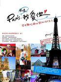 (二手書)Paris,我恨我愛你!在巴黎吃喝玩樂的法式生活