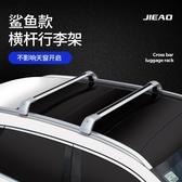 適用于Renault雷諾科雷繽科雷傲科雷嘉 Mazda馬自達車載汽車車頂行李架橫桿通用 【快速】