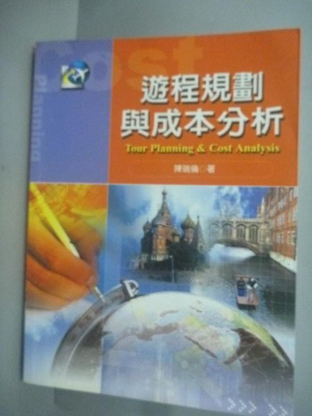 【書寶二手書T4/大學商學_WEU】遊程規劃與成本分析_陳瑞倫
