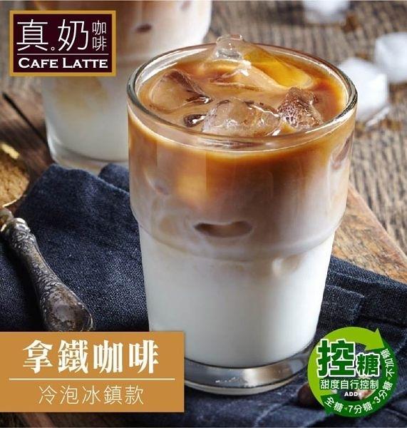 歐可 控糖系列 拿鐵咖啡 冷泡冰鎮款 (8包/盒) (購潮8)