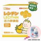 松野 Matsuno 活力卵磷脂營養細末(4gx150包)●送 孕哺兒東洋貝鈣150粒