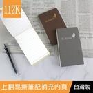 珠友 PL-65112-1 112K上翻易撕筆記本/商務隨身小筆記/補充內頁-Entrepreneur