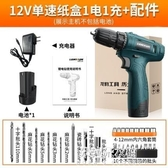電鑽12V鋰電鑽充電式手鑽小手槍鑽電鑽多功能家用電動螺絲刀電轉 朵拉朵YC
