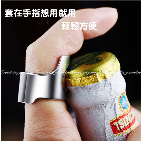 【戒指開瓶器】創意不銹鋼指環酒瓶開罐器 不鏽鋼金屬開酒器 啤酒汽水