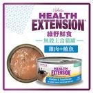 【力奇】綠野鮮食 天然無穀主食貓罐-雞肉+鮪魚2.8oz(80g)*2罐【效期2020.04.06】可超取(C002A03-1)