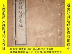 二手書博民逛書店罕見150012光緒年《四書味根錄題鏡合編》,1冊如圖664
