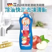 Pril高效能濃縮洗碗精653ml-蘋果x3【原價465,限時特惠】
