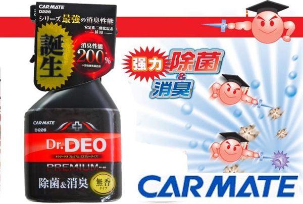 日本CARMATE Dr.DEO D226 醫療等級 除菌消臭劑噴罐 除臭劑 200%加倍消臭 無香味