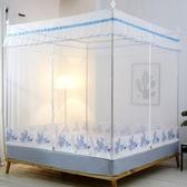 蚊帳蚊帳拉鏈1.5米1.8m床家用兒童防摔支架蒙古包宮廷公主風紋賬LX 嬡孕哺