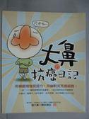 【書寶二手書T6/勵志_GTG】大鼻的抗癌日記_趙大鼻
