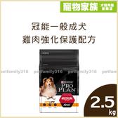 寵物家族-ProPlan冠能一般成犬雞肉強化保護配方2.5kg