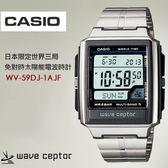 【人文行旅】CASIO   卡西歐 WV-59DJ-1AJF 世界5局免對時電波錶