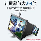 手機屏幕放大器鏡14寸多功能高清大屏投影華為3d看電影視頻通用變CY潮流站