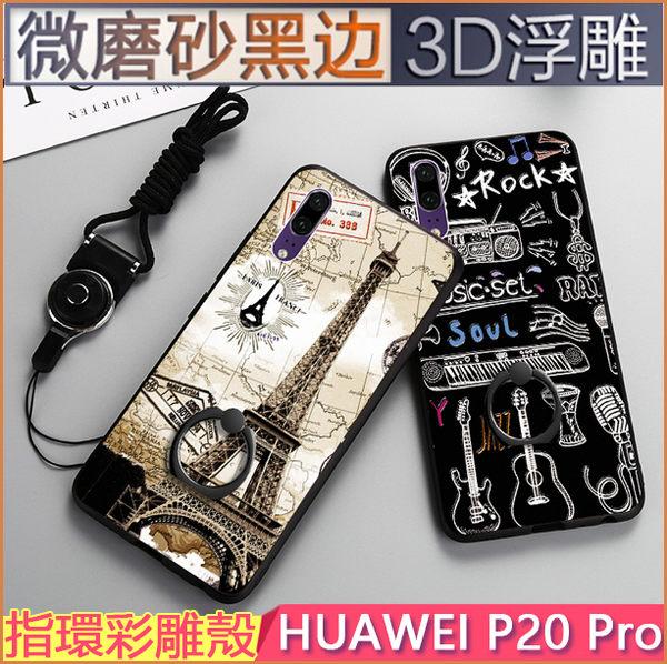 送掛繩 指環彩雕 華為 HUAWEI P20 Pro 手機殼 卡通 華為 nova 3e 保護殼 支架 手機套 防摔 p20 保護套