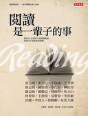 書閱讀是一輩子的事