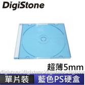 ◆免運費◆DigiStone 光碟片收納盒 12cm 單片裝超薄 5mm CD/DVD 硬殼收納盒-藍透明色/藍底色 x 100PCS