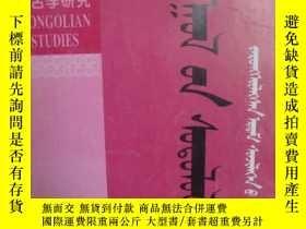 二手書博民逛書店罕見蒙古學研究1998。2蒙文Y4398 內蒙古蒙文專科學校 內