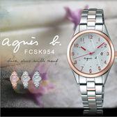 【人文行旅】Agnes b. | 法國簡約雅痞 FCSK954 簡約時尚腕錶