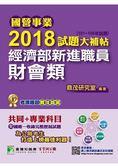 國營事業2018試題大補帖 經濟部新進職員【財會類】共同 專業(101~106年