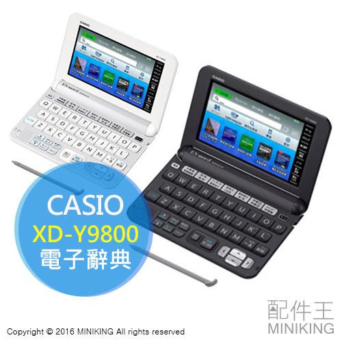 【配件王】日本代購 卡西歐 CASIO XD-Y9800 EX-word 電子辭典 專業英文 多益 托福 留學 英語會話