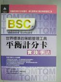 【書寶二手書T1/財經企管_ZBA】BSC平衡計分卡實踐手法(世界標準的策略管理工具)_矢島茂