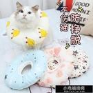 寵物圈 伊麗莎白圈貓項圈貓脖圈伊利沙白圈軟布貓咪用寵物頭套防舔恥辱圈 小宅妮
