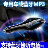 無損車載mp3播放器藍芽接收器免提電話音樂u盤汽車用點煙器充電器 小宅妮時尚