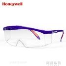 防疫護目鏡 霍尼韋爾100100 防護鏡S200A系列藍色透明鏡片男女防風沙防塵防霧 阿薩布魯