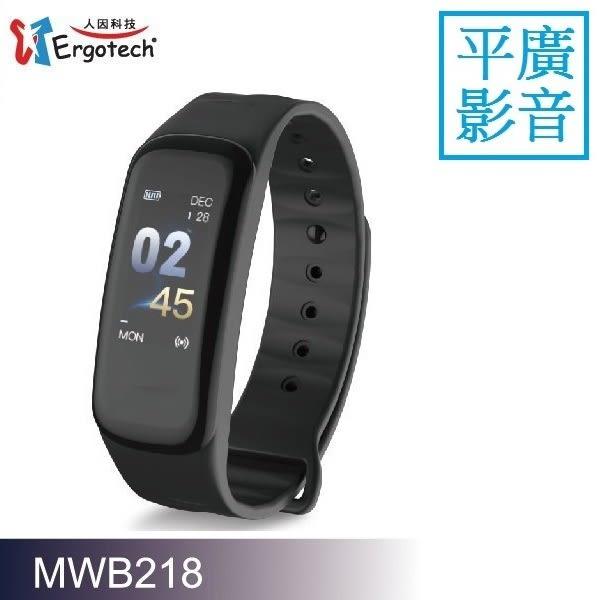 平廣 人因 MWB218 手錶 藍芽手錶 藍芽 心律 智慧監測運動 手環 公司貨保1年 ERGOLINK MWB218K