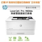 【阿波羅庇護工場】HP LaserJet Pro M404dw 無線雙面雷射印表機