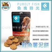 *~寵物FUN城市~*《英國PURELY FISH》魚塊時光-鮭魚薯泥餅100g(PF851640,狗零食,寵物點心)