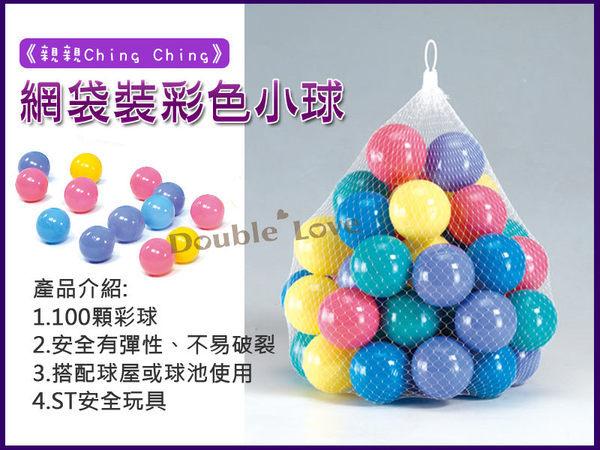 母嬰同室 台灣製彩色小球【KA0066】網袋裝100入彩色小球可搭配球屋球池