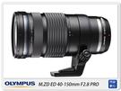 Olympus M.ZD ED 40-150mm F2.8 PRO (40-150,元佑公司貨)【24期0利率,免運費】