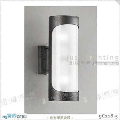【戶外壁燈】E27 雙燈。鋁製品烤沙黑色 玻璃 高16.5cm※【燈峰照極my買燈】#gC118-5