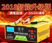 汽車電瓶充電器12V24V伏智慧多功能通用型摩托車蓄電池自動充電機   color shop
