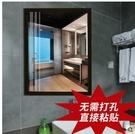春節特價 浴室鏡子免打孔洗手間自粘化妝鏡廁所貼牆鏡子壁掛鏡子帶掛牆帶框