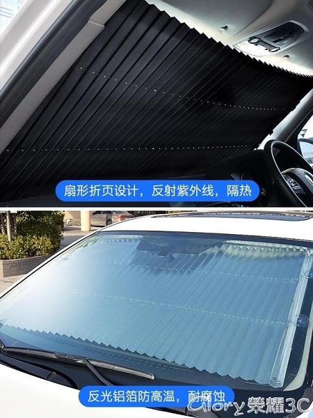 汽車遮陽簾防曬隔熱遮陽擋遮陽板前擋自動伸縮風玻璃遮光車用神器LX 榮耀 上新