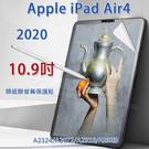 【類紙膜】Apple iPad Pro 11吋 2020 2代、Pro 11 2021 3代 平板螢幕保護貼/擬紙感/磨砂肯特紙/具書寫感-ZW