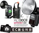 【EC數位】GODOX 神牛 AD360...