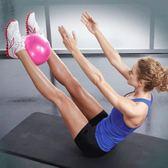 瑜伽球麥管球平衡健身球體操球兒童孕婦瑜伽小球   蓓娜衣都