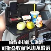 車載餐盤 車載餐盤餐桌汽車用餐桌兒童椅背餐盤後座摺疊多功能置物杯架T