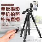 輕裝時代便攜相機三角架自拍照快手視頻手機直播支架微單反三腳架 遇見生活