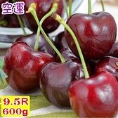 【南紡購物中心】【愛蜜果】空運美國加州櫻桃9.5R(約600G/盒)