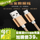 micro金色-鋁合金編織充電傳輸線 線長1.5米 三星S6 note3 HTC 816 M8 SONY Z3 M9 Z5