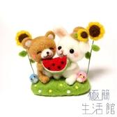 羊毛氈戳戳樂成人手工DIY制作小熊兔子擺件情侶【極簡生活】